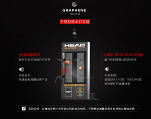 HEAD 海德 小德 graphene speed L5